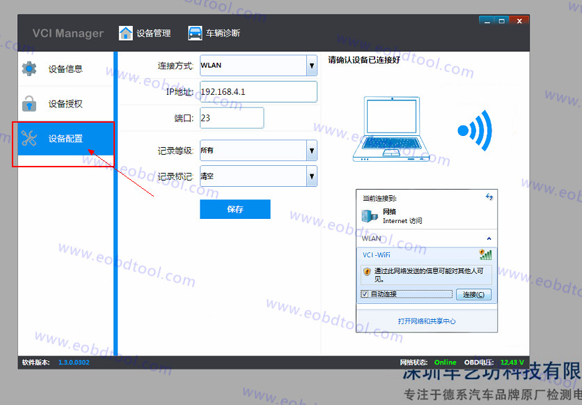 vas 6154 usb wifi onnection exchange user manual 1 VAS 6154 WIFI Connection Guide from Eobdtool.com