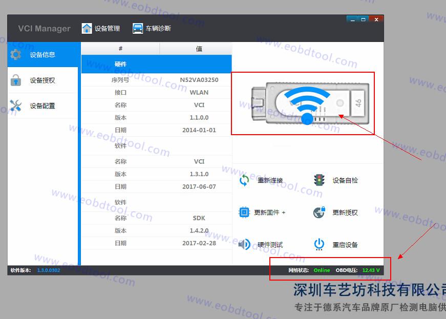 vas 6154 wifi connection user manual 10 VAS 6154 WIFI Connection Guide from Eobdtool.com