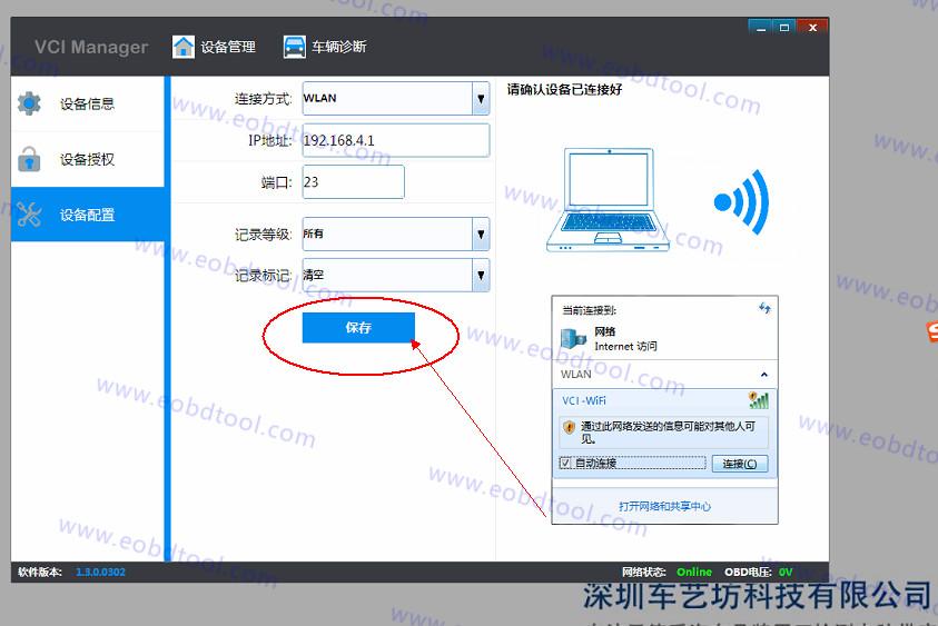 vas 6154 wifi connection user manual 7 VAS 6154 WIFI Connection Guide from Eobdtool.com